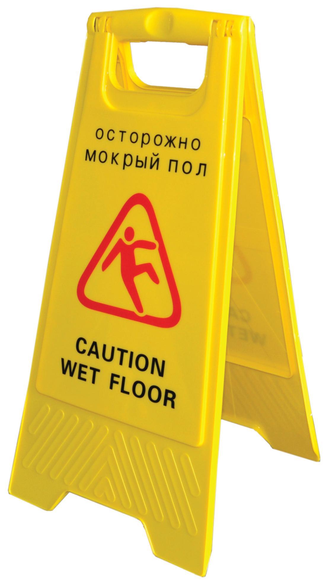 Купить знак мокрый пол